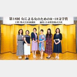 「第18回 女による女のためのR-18文学賞」の贈呈式/(C)新潮社
