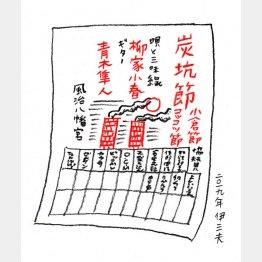 (画・牧野伊三夫)