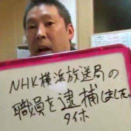 党代表は有権者の欲に応える過激動画で年600万円の荒稼ぎ