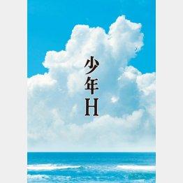 「少年H DVD(特典DVD付き2枚組)」/発売元:テレビ朝日 販売元:東宝 (C)2013「少年H」製作委員会