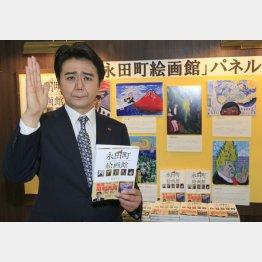 福本ヒデさん(C)日刊ゲンダイ