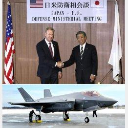 シャナハン長官代行(左)と握手する岩屋防相(写真上)と三沢基地のF35A(写真下)(C)共同通信社