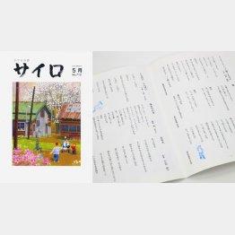 1960年(!)から毎月発刊され続けている児童詩誌「サイロ」/(C)日刊ゲンダイ