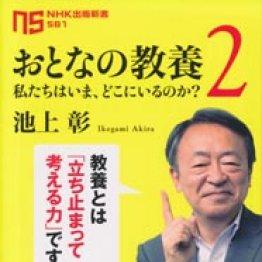 「おとなの教養2私たちはいま、どこにいるのか?」 池上彰著/NHK出版新書/2019年