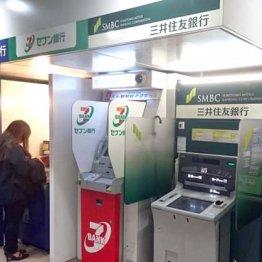 流れは有料化だが 銀行ATM手数料を「ゼロ円」にするウラ技
