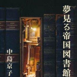 「夢見る帝国図書館」中島京子著