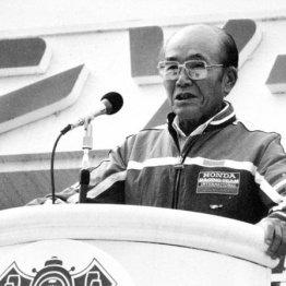 本田宗一郎も協力 中村を支えた有力「財界応援団」の面々
