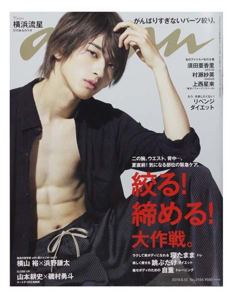 横浜流星が表紙を飾った「an・an」は完売(マガジンハウス)
