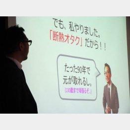 今泉太爾さんの講義の様子(C)日刊ゲンダイ