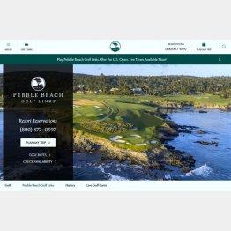 今年の会場はペブルビーチGL(「Pebble Beach Golf Links」のホームページ)