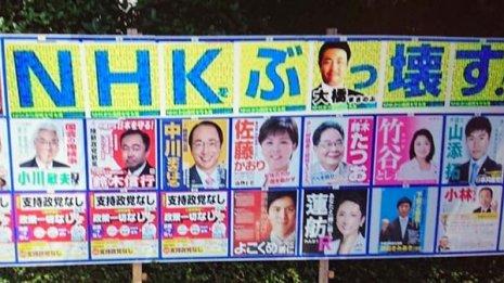 「NHKから国民を守る党」の内幕