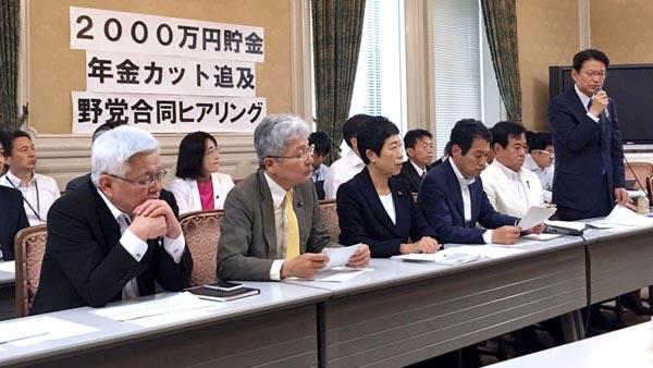 「2000万円貯金 年金カット追及 野党合同ヒアリングでは「なせ公表しない」と追及(C)日刊ゲンダイ