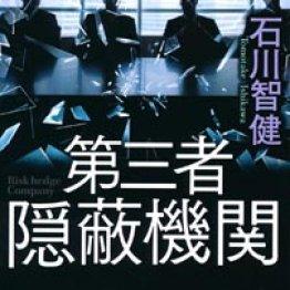 「第三者隠蔽機関」石川智健著