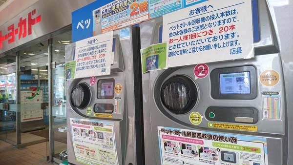 店頭の回収機(C)日刊ゲンダイ