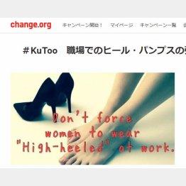(署名サイト「change.org」から)