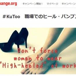 #KuToo拡散 約3割が「本当は履きたくないけど履いている」