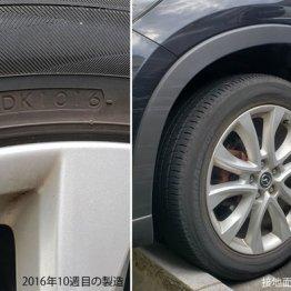 "JAFにも救援依頼急増 ""クルマの命""タイヤの健康管理5項目"