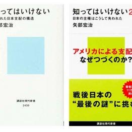 【密約】トランプのツイッターで騒ぐ前に日本の自立を考える