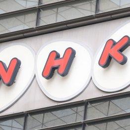 NHKネット同時配信は強制的なカネ巻き上げ 迷惑でしかない