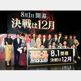 芸人9組が登壇した(C)日刊ゲンダイ