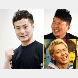 左から時計回りに、入江慎也、宮迫博之、田村亮(C)日刊ゲンダイ