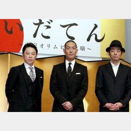 (左から)阿部サダヲ、中村勘九郎、宮藤官九郎(C)日刊ゲンダイ