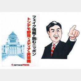 問題の冊子(左)と安倍首相のイラスト