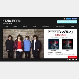 (KANA-BOONオフィシャルサイト)