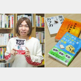菊池良さん(左)/(C)日刊ゲンダイ