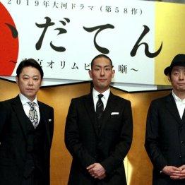 「いだてん」はオワコン NHK早くも「麒麟が来る」必勝態勢