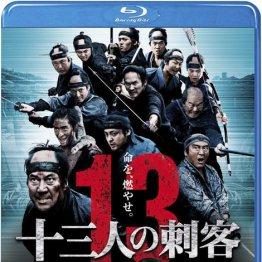 「十三人の刺客<Blu-ray>通常版」価格4700円(税抜き)/4935円(税込み)