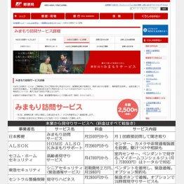 各業種で業態が変化。郵便局も乗り出している(日本郵便株式会社Webサイト)