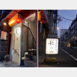 超人気店の真ん前にある「銀つね」(C)日刊ゲンダイ