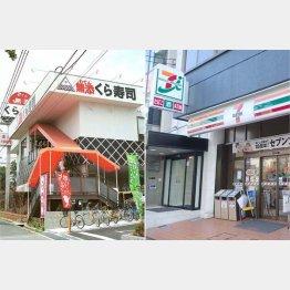 くら寿司(左)とセブン-イレブン(C)日刊ゲンダイ