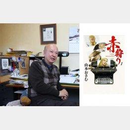 漫画「赤狩り」の作者・山本おさむ氏/(C)共同通信社