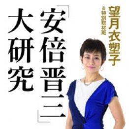 「『安倍晋三』大研究」望月衣塑子著/KKベストセラーズ