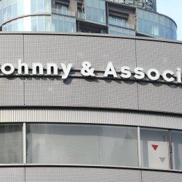 """総資産1000億円 ジャニーズ一族""""骨肉の争い""""は起きるのか"""