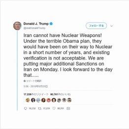 トランプ大統領は23日、公式ツイッターに「24日にさらなる対イラン制裁を強化する」と投稿(トランプ大統領のツイッター)