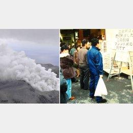 2019年1月の沖永良部島の噴煙は6000メートルで済んだ(右は、1993年冷夏で「平成の米騒動」)/(C)日刊ゲンダイ