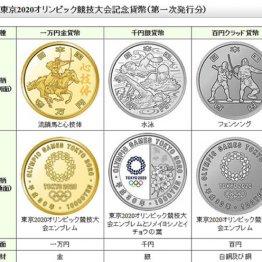 東京五輪開催に合わせて発行「記念金貨」は投資になるか?