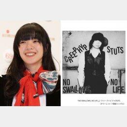あいみょんは2018年の紅白に出場(右は、クリープハイプ「NO SWALLOWS, NO LIFE」のCDジャケット)/(C)日刊ゲンダイ