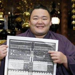 """朝乃山は三役おあずけ…優勝したのに番付はなぜ""""前頭筆頭"""""""