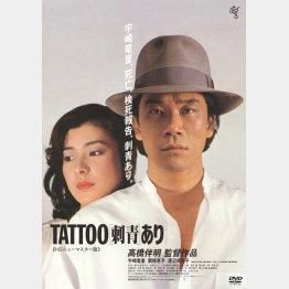 「TATOO[刺青]あり《HDニューマスター版》」発売・販売元=キングレコード(C)1979 有馬孝/東宝