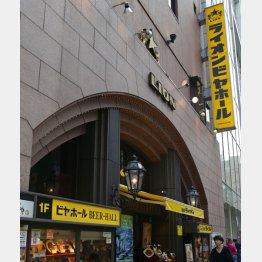 ビヤホールライオン 銀座七丁目店(C)日刊ゲンダイ