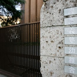 慶応幼稚舎の教育を国内最高峰と勘違いする生徒たち