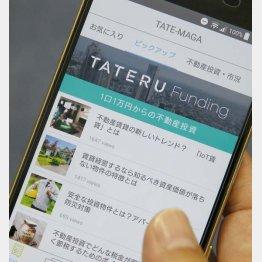 「TATERU」のメインバンクは西京銀行(C)日刊ゲンダイ