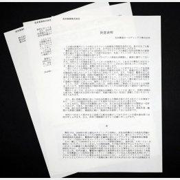 反社会勢力との「決別」を決意表明した吉本興業ホールディングス/(C)共同通信社