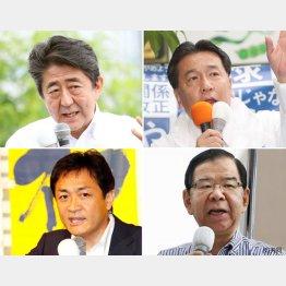 (左から時計回りに)参院選で一声をあげる安倍首相、立憲民主党の枝野代表、日本共産党の志位委員長、国民民主党の玉木代表(C)日刊ゲンダイ