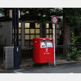 事件現場の前には赤いポストが(C)日刊ゲンダイ