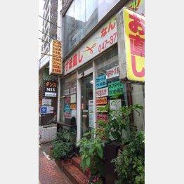 ジャガーが経営する「村上洋服直し」も本八幡の名所(C)日刊ゲンダイ